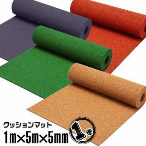 クッションマット カラー 1m×5m×5mm(1巻) ゴムチップマット クッションマット 水回り ゴムマット|yojo