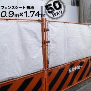 フェンスシート 無地 0.9m×1.74m 50枚 紐なし フェンスガード 工事現場 建築現場 目隠しシート|yojo