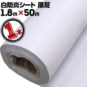 防炎シート 原反 ロール 1本 2類 厚さ 0.28mm 1.8m×50m ホワイト 白防炎 輸入品 工事現場 建築現場|yojo