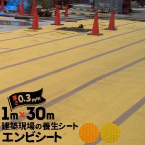 エムエフ MF エンビシート 0.3 エンボス オレンジ 黄 厚み0.3mm 1000mm×30m ...