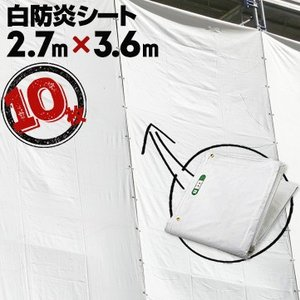 防炎シート 450P 10枚 2類 厚さ 0.28mm 2.7m×3.6m ホワイト 白防炎 輸入品 工事現場 建築現場 yojo