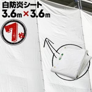 防炎シート 450P 7枚 2類 厚さ 0.28mm 3.6m×3.6m ホワイト 白防炎 輸入品 工事現場 建築現場 yojo