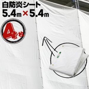 防炎シート 450P 4枚 2類 厚さ 0.28mm 5.4m×5.4m ホワイト 白防炎 輸入品 工事現場 建築現場 yojo