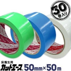 光洋化学 養生テープ カットエース 50mm×50m 30巻 FG 緑/FB 青/FW 白 まとめ買い|yojo