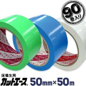 光洋化学 養生テープ カットエース 50mm×50m 90巻 FG 緑/FB 青/FW 白 まとめ買い|yojo