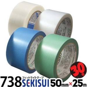 養生テープ セキスイ フィットライトテープ No.738 幅50mm×25m 30巻|yojo