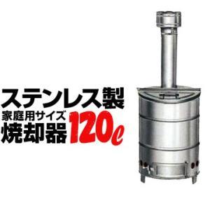 SANWA ステンレス焼却器 120L 焼却炉 家庭用 小型 サンワ|yojo