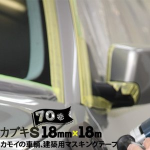 カブキS 18mm巾×18m 70巻 マスキングテープ カモイ加工紙 yojo