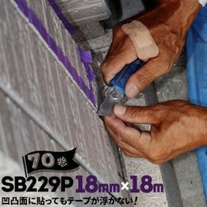 シーリングマスキングテープ タイル目地 サイディングボード用 SB229P 18mm巾×18m 70巻 カモ井加工紙 yojo