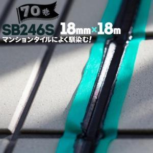 シーリングマスキングテープ マンションタイル 粗面サイディングボード用 SB246S 18mm巾×18m  70巻 カモ井加工紙 yojo