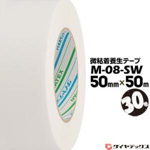 養生テープ ダイヤテックス パイオラン 屋外用 M-08-SW 50mm巾×50m 30巻 鉄骨養生テープ yojo