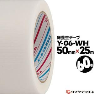 ダイヤテックス パイオラン 床養生用 Y06WH ホワイト弱粘着 50mm×25m 60巻|yojo