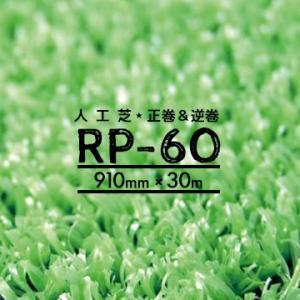 人工芝 RP-60 芝丈6mm正巻 逆巻 91cm×30m 人芝ロール|yojo