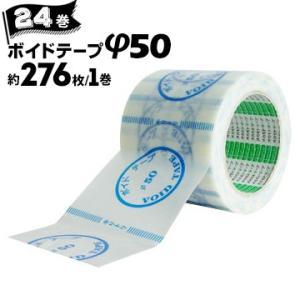 オカモト ボイドテープ φ50 対応サイズ 40mm径 50mm径 75mm径 約276枚/巻×24巻|yojo