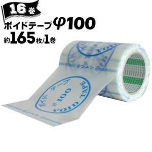 オカモト ボイドテープ φ100 対応サイズ 90mm径 100mm径 125mm径 約165枚/巻×16巻|yojo