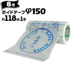 オカモト ボイドテープ φ150 対応サイズ 150mm径 175mm径 約118枚/巻×8巻|yojo