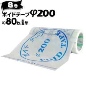 オカモト ボイドテープ200 8巻 200φ用 248mm幅×20m|yojo