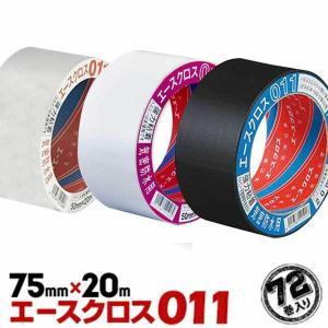 気密防水用テープ 光洋化学 エースクロス011 75mm巾×20m 72巻 白 黒 気密フィルムや断熱材のジョイント 固定 補修 yojo