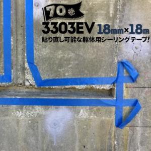 シーリングマスキングテープ 躯体用 3303EV 18mm巾×18m 70巻 カモ井加工紙 押出成形セメント板用 yojo