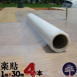 楽貼  逆巻き 正巻き 4本 1000mm×30m エムエフ 床下地合板養生シート 床下地養生 合板...