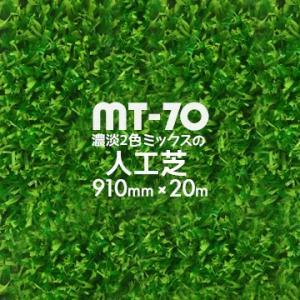 人工芝 MT-70 濃淡2色パイル 91cm×20m|yojo