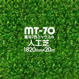 人工芝 MT-70 濃淡2色パイル 182cm×20m|yojo
