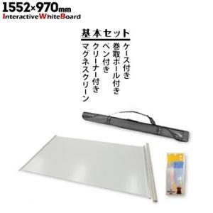 マグネスクリーン IWB 基本セット MSI-6072S W1552mm×H970mm|yojo