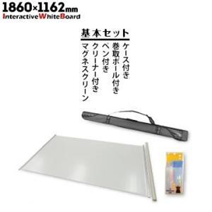 マグネスクリーン IWB 基本セット MSI-7686S W1860mm×H1162mm|yojo