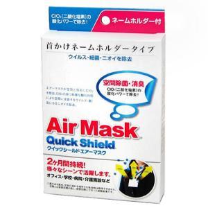 クイックシールドエアーマスク ネームホルダー付 空間除菌・消臭