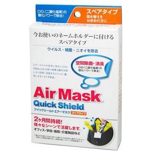 クイックシールドエアーマスク スペアタイプ 空間除菌・消臭