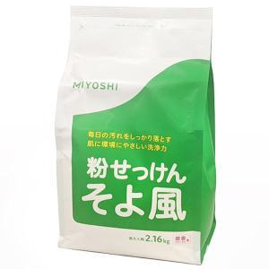 ミヨシ石鹸 洗たく用せっけん そよ風 2.16kg|yoka1