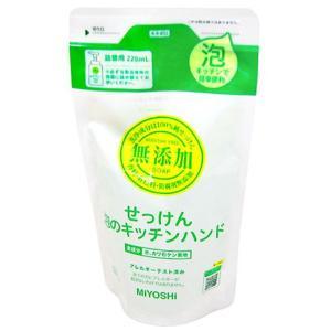 ミヨシ石鹸 無添加せっけん 泡のキッチンハンド 詰替用220ml|yoka1