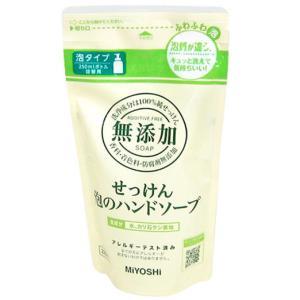 ミヨシ石鹸 無添加せっけん 泡のハンドソープ 詰替用220ml|yoka1