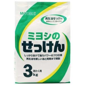 ミヨシ石鹸 ミヨシのせっけん 3kg(洗たく用せっけん)|yoka1