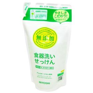 ミヨシ石鹸 無添加 食器洗いせっけん 詰替用350ml|yoka1