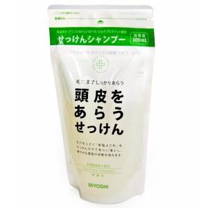 ミヨシ石鹸 頭皮をあらうせっけんシャンプー 詰替用 300mL|yoka1