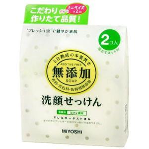 ミヨシ石鹸 無添加洗顔せっけん 2個入(泡立てネット付)|yoka1