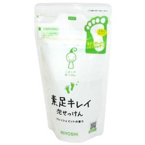 ミヨシ石鹸 素足キレイ 泡せっけん 詰替用140ml|yoka1