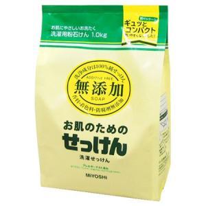 ミヨシ石鹸 無添加 お肌のための洗濯用粉せっけん 1.0kg|yoka1