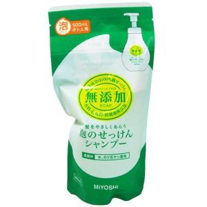 ミヨシ石鹸 無添加 泡のせっけんシャンプー 詰替用400mL|yoka1