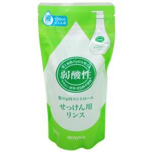 ミヨシ石鹸 弱酸性 せっけん用リンス 詰替用400mL|yoka1