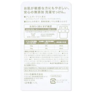 ミヨシ石鹸 無添加 お肌のための洗濯用 液体せっけん ボトル 1.1L|yoka1|03