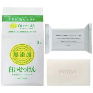 ミヨシ石鹸 無添加 白いせっけん 108g×3個入 yoka1