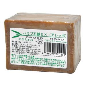 ハラブ石鹸EX(アレッポ) エキストラ 180g|yoka1