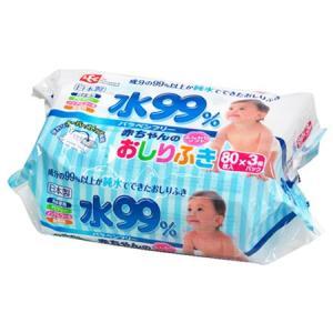 水99% 赤ちゃんのおしりふき 80枚入×3個パック...