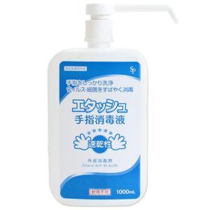 サイキョウ・ファーマ エタッシュ 消毒用エタノールIP SP 1000mL 指定医薬部外品|yoka1