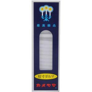ローソク 短寸ダルマ 約214本入(200g) 【カメヤマ】|yoka1