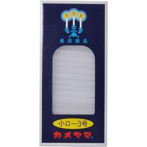 ローソク 小口 3号 66本入(90g) 【カメヤマ】|yoka1