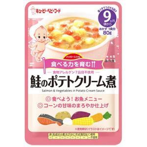 キユーピーベビーフード ハッピーレシピ 鮭のポテトクリーム煮(おかず) 1食分  食べる力を育む♪ ...