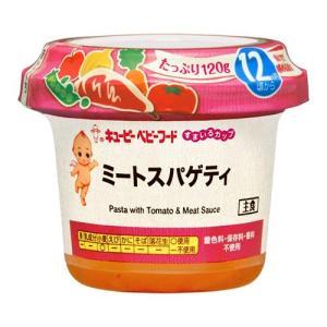 キユーピーベビーフード すまいるカップ ミートスパゲティ 120g 12ヵ月頃から 離乳食|yoka1